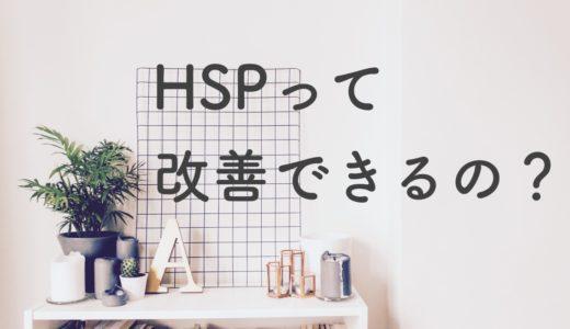 HSPの生きづらさを改善する方法をHSPご本人に取材しました