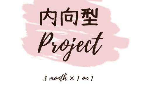 【受付中】3ヶ月で5ステップを学び「内向型の強みを活かす働き方」を叶える内向型プロジェクト